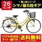 自転車 26インチ ママチャリ 激安 6段変速ギア シティサイクル おしゃれ 変速 ギア付き 本体 安い 女子 dixhuit イエロー