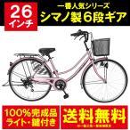 自転車 26インチ ママチャリ 激安 6段変速ギア シティサイクル おしゃれ 変速 ギア付き 本体 安い 女子 dixhuit ピンク