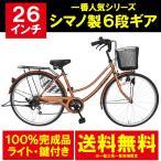 自転車 26インチ ママチャリ 激安 6段変速ギア シティサイクル おしゃれ 変速 ギア付き 本体 安い 女子 dixhuit オレンジ