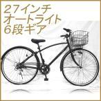 クロスバイク シティサイクル の中間 27インチ 自転車 6段ギア付き piscis ピスキス ブラック 黒