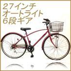 クロスバイク シティサイクル の中間 27インチ 自転車 6段ギア付き piscis ピスキス レッド 赤