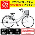 自転車 26インチ ママチャリ 激安 シティサイクル 安い 本体 おしゃれ シルバー すそ ファミリア