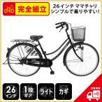 自転車 26インチ ママチャリ 激安 シティサイクル 安い 本体 おしゃれ ブラック 黒 すそ ファミリア