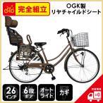 自転車 26インチ オートライト ママチャリ チャイルドシート付 6段変速ギア シティサイクル  ルシール ブラウン チャイルドシート 子乗せ