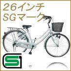 ママチャリ SGマーク 26インチ 自転車 SG 安い シルバー すそ スソ