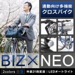 ((地域限定送料無料※26日10時まで))BIZxNEO ビズネオ 700C 通勤クロスバイク 21段変速 オートライト / ダイワサイクルBN70021-II 【大サイズ】
