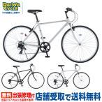 ((クリスマス特典付))クレスト 700C 外装7段変速 CRT7007 / だいわ自転車 スポーツバイク クロスバイク