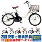 電動自転車 パナソニック ビビL20 20インチ BE-ELL03 2019年 ((地域限定 送料0円))