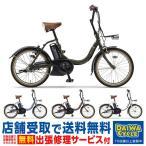 電動自転車 ヤマハ PAS 20インチ CITY-C PA20CC 2018年  ((地域限定 送料0円))