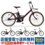 ヤマハ パス PAS ナチュラXL 24インチ PA24NXL 2017年 / YAMAHA 電動自転車 BAA((レビューを書いて送料0円))