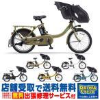((店舗受取限定))PAS Kiss mini un SP 20インチ PA20KSP 2021年/ ヤマハ 電動自転車