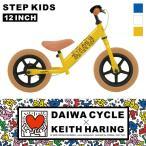 キースヘリング×ダイワサイクル コラボ ステップキッズ 12インチ 幼児用ペダルなし自転車/ KH-BB12 KEITH HARING