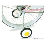 PALMY SW-303 補助輪 22インチ用/ 自転車 パーツ