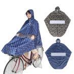 ショッピング自転車 自転車屋さんのポンチョ アシスト車用 50898 50899 / 自転車用ウェア