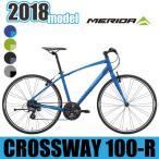 ショッピングクロスバイク クロスバイク MERIDA メリダ 2018年モデル CROSSWAY 100-R AMC1 【ポイント5倍】