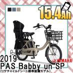 電動自転車 子乗せ付き YAMAHA ヤマハ 2019年モデル PAS Babby un SPリヤチャイルドシート標準装備モデル PA20BSPR レインカバーサービス