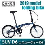 【1500円引きクーポン利用可】折りたたみ自転車 DAHON international ダホン 2019年モデル SUV D6
