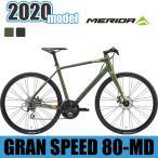 ロードバイク MERIDA メリダ 2020年モデル GRAN SPEED 80-MD 20AMGS08 ポイント5倍