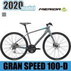 ロードバイク MERIDA メリダ 2020年モデル GRAN SPEED 100-D 20AMGS10 ポイント5倍