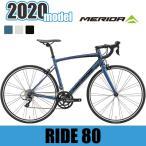 ロードバイク MERIDA メリダ 2020年モデル RIDE 80 20AMR008 ポイント5倍