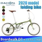 折りたたみ自転車 DAHON ダホン 2020年モデル Boardwalk D7 ボードウォークD7 ポイント10倍