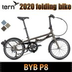 折りたたみ自転車 tern ターン 2020年モデル BYB P8 【期間限定ポイント10倍】