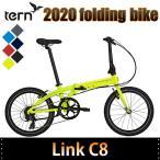 折りたたみ自転車 tern ターン 2020年モデル Link C8 ポイント10倍