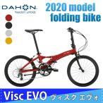 折りたたみ自転車 DAHON ダホン 2020年モデル Visc EVO ヴィスク エヴォ ポイント10倍