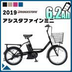 電動自転車 ブリヂストン 2019年モデル アシスタファインミニ A0BC18