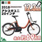 ショッピング自転車 電動自転車 ブリヂストン 2018年モデル アシスタユニ 20インチ/A2UC38