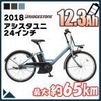 ショッピング自転車 電動自転車 ブリヂストン 2018年モデル アシスタユニ 24インチ/A4UC38