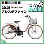 【8/17以降出荷】電動自転車 BRIDGESTONE ブリヂストン 2019年モデル アシスタファイン A6FC19 防犯登録付き