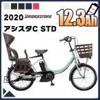 【8/17以降出荷】電動自転車 BRIDGESTONE ブリヂストン 2020年モデル  アシスタC STD /CC0C30 防犯登録付き