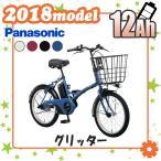 【1500円引きクーポン利用可】電動自転車 Panasonic パナソニック 2018年モデル グリッター /ELGL033