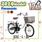 電動自転車 小径モデル パナソニック 2019年モデル ビビ・L・20 ELL03