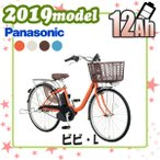 【1500円引きクーポン利用可】電動自転車 Panasonic パナソニック 2019年モデル ビビ・L ELL63/ELL43