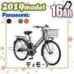 電動自転車 パナソニック 2019年モデル ティモ・S ELST634の画像