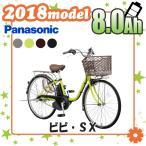 電動自転車 パナソニック 2018年モデル ビビ・SX ELSX63/ELSX43