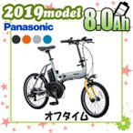 【8/17以降出荷】電動自転車 電動折り畳み自転車 Panasonic パナソニック オフタイム 2019年モデル ELW073 防犯登録付き