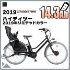 電動自転車 BRIDGESTONE ブリヂストン 2019年モデル HYDEE.II 2019年限定カラー /ハイディ ツー HC6B49 防犯登録付き