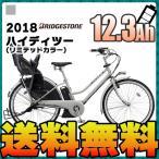 電動自転車 ブリヂストン 2018年モデル HYDEE.II 限定カラー /ハイディ ツー HL6C38の画像