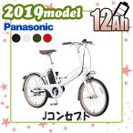 【1500円引きクーポン利用可】電動自転車 小径モデル Panasonic パナソニック 2019年モデル Jコンセプト JELJ012
