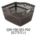 ヤマハ PAS Kiss/Kiss mini/Kiss mini XL 専用フロント・リヤ共用バスケット(樹脂製)