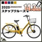 【8/17以降出荷】電動自転車 BRIDGESTONE ブリヂストン 2020年モデル ステップクルーズe ST6B40 防犯登録付き