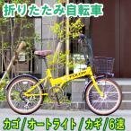 雅虎商城 - 折りたたみ自転車 20インチ オートライト付 折り畳み自転車(FOLDY)