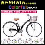 カラフル サイクル 自転車 27インチ シティサイクル 6段変速付 LEDオートライト装備 ライト 6段ギア シティーサイクル ママチャリ