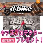 ショッピング自転車 子供用自転車 ides D-BIKE KIX ディーバイク キックス アイデス  LBSブレーキ搭載