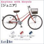 子供自転車 EASTBOY イーストボーイ ジュニアシティサイクル キッズバイク 2016