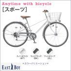 送料無料完全組み立て済み発送!通勤通学自転車