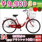 雅虎商城 - 自転車 24インチ シティサイクル カゴ付き 完成品 ママチャリ
